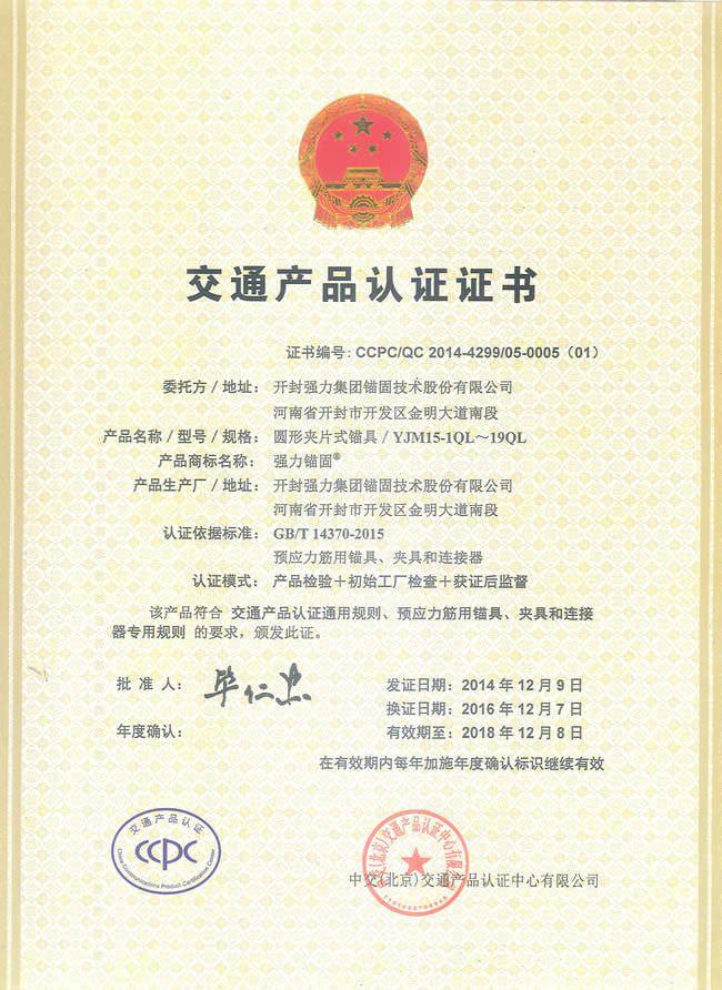 交通产品认证证书